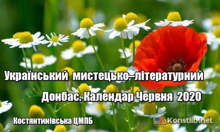 Український  мистецько–літературний  Донбас. Календар Червня  2020