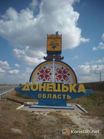 Донецькій області 88 років.