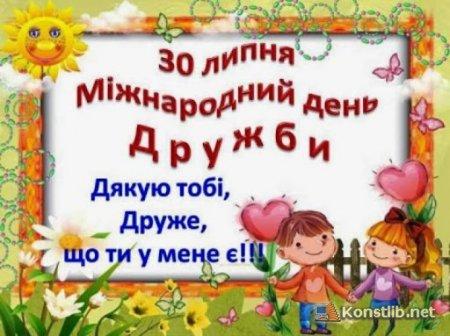 З Мiжнародним днем дружби!
