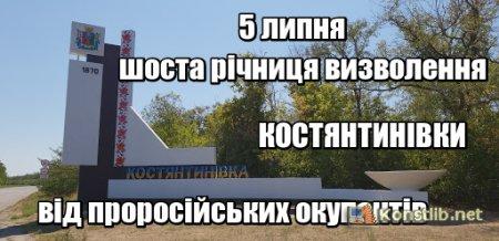 «Повертайся, будь ласка, живим. Я прошу не багато, й не мало…» 5 липня виповнюється  шоста   річниця з дня визволення українською армією від проросійських військ  міста Костянтинівки