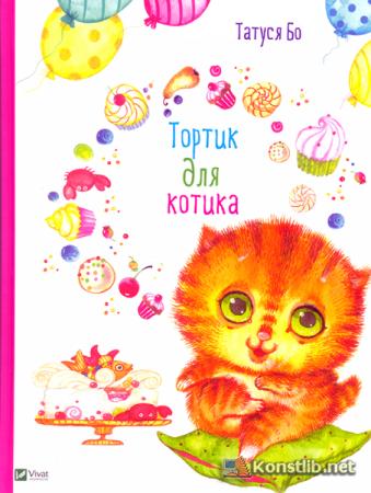 Буктрейлер на книгу Татусі Бо  «Тортик для котика»