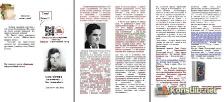 Панас Кочура – письменник  із Костянтинівки.  Краєзнавча пам'ятка