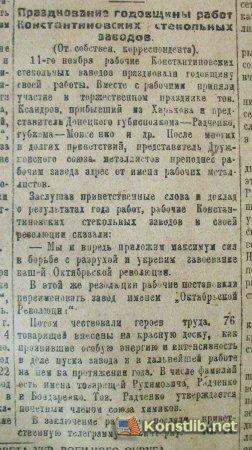 Про Костянтинівку у старій періодиці