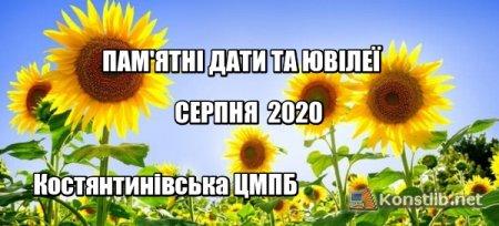 ПАМ'ЯТНІ ДАТИ ТА ЮВІЛЕЇ СЕРПНЯ  2020