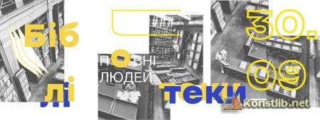 """Всеукраїнська акція """"Бібліотеки повні людей"""""""