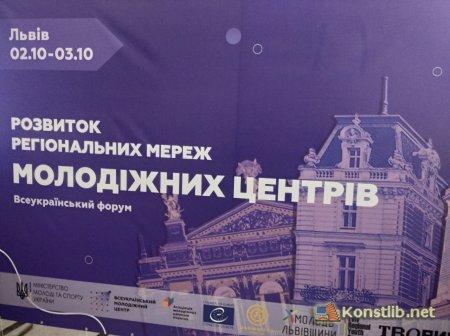 Наша  бібліотека взяла участь у Всеукраїнському форумі «Розвиток регіональних мереж молодіжних центрів»
