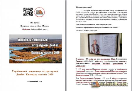 Український  мистецько–літературний  Донбас. Календар жовтня  2020