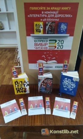 Книжкова премія «Еспресо. Вибір читачів 2020»