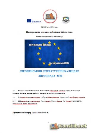 ЄВРОПЕЙСЬКИЙ ЛІТЕРАТУРНИЙ КАЛЕНДАР   ЛИСТОПАДА  2020
