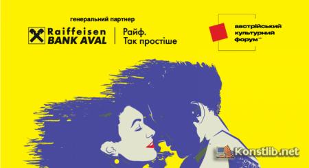 """Фест """"Тиждень австрійського кіно 2020""""."""
