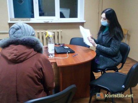 Костянтинівська Центральна Міська Публічна Бібліотека  надає консультативні послуги