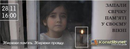 """Інформаційна кампанія """"Збережи пам'ять. Збережи правду"""". До 87-их роковин Голодомору в Україні"""