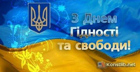 «Україна – територія Гідності та Свободи»