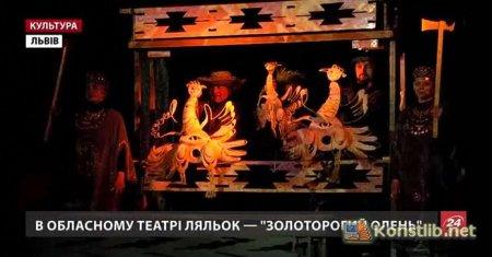 Перегляд вистави Львівського академічного обласного театру ляльок у бібліотеці
