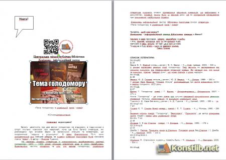 «Тема голодомору в українській прозі і поезії»   #Списокдопрочитання