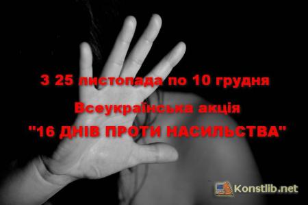 РОЗПОЧИНАЄТЬСЯ ВСЕУКРАЇНСЬКА АКЦІЯ «16 ДНІВ ПРОТИ НАСИЛЬСТВА»