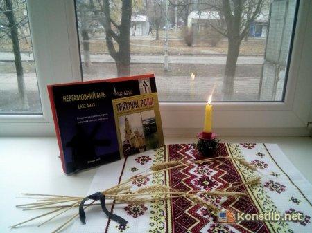 Вшанування пам'яті жертв Голодоморів в Україні в бібліотеці