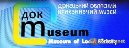 Відвідати Донецький обласний краєзнавчий музей тепер можна віртуально.