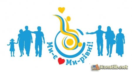 3 грудня – Міжнародний день людей з обмеженими можливостями