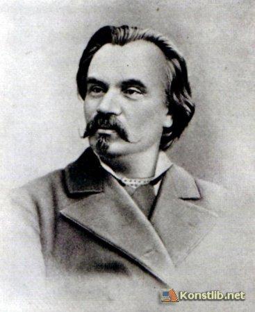 Михайло Старицький - батько українського театру