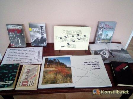 Стежками Чорнобильського лиха