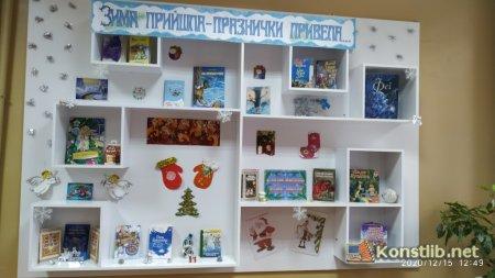 Святкова виставка «Зима прийшла – празнички принесла…»