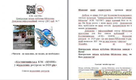 Костянтинівська КЗК  «ЦСПБ»  у віддалених ресурсах за 2020 рік