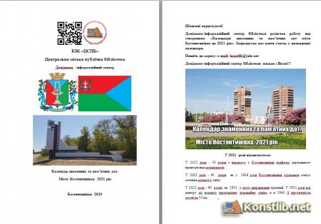 Календар знаменних та пам'ятних дат. Місто Костянтинівка. 2021 рік