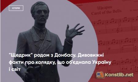 """""""Щедрик"""" родом з Донбасу. Дивовижні факти про колядку, що об'єднала Україну і світ"""