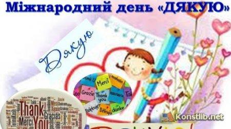 """Міжнародний  день """"Дякую"""""""