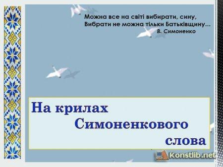 На крилах Симоненкового слова