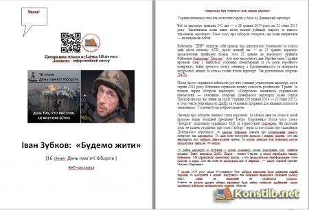 Іван Зубков:  «Будемо жити»  (16 січня- День пам'яті Кіборгів ) Веб-закладка