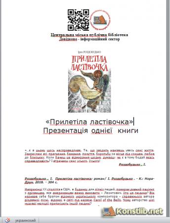 «Прилетіла ластівочка»  Презентація однієї  книги