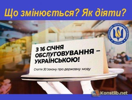 «Про забезпечення функціонування української мови як державної»