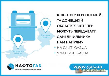 """Як мешканцям Донеччини передати дані лічильника через ГК """"Нафтогаз України""""?"""