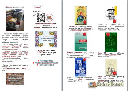 Підбірка нових книг.  До Міжнародного дня рідної мови
