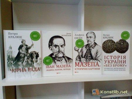 Історична література. Колекція новинок у нашій бібліотеці.