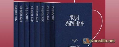 УІК виклав у відкритий доступ електронну версію зібрання творів Лесі Українки у 14 томах