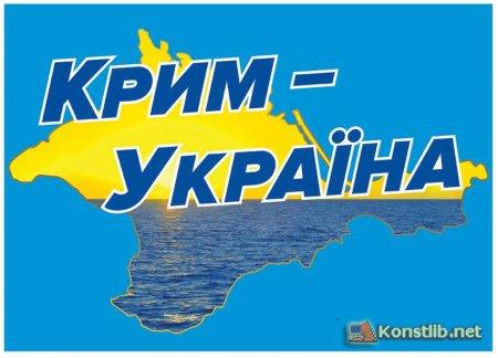 Крим – це Україна!