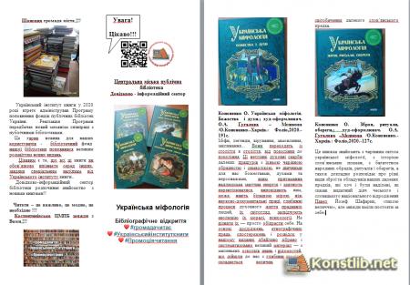 Українська міфологія  Нові надходження