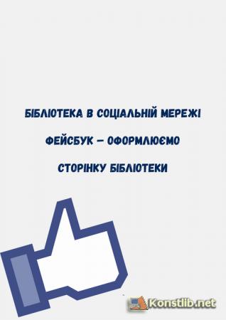 Знайомтесь: практичний порадник «Бібліотека в соціальній мережі Фейсбук – оформлюємо сторінку бібліотеки»