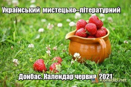 Український  мистецько–літературний  Донбас. Календар червня    2021.