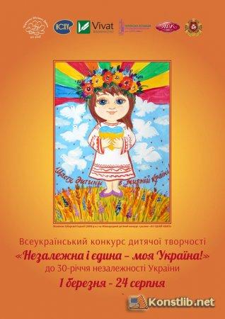 Всеукраїнський конкурс дитячої творчості «Незалежна і єдина — моя Україна!»