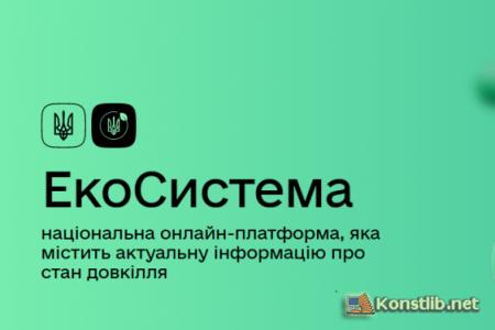 Міністерство цифрової трансформації України запустило ЕкоСистему