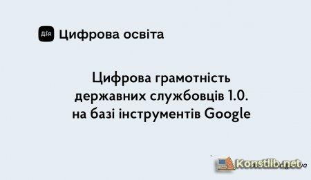 Цифрова грамотність державних службовців 1.0. на базі інструментів Google