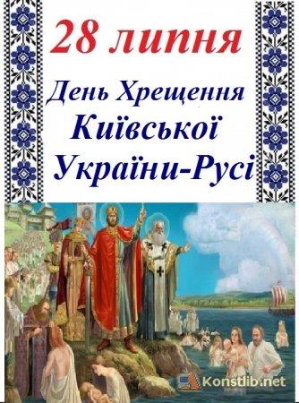 «День Хрещення Київської Русі – України »   #Історична довідка