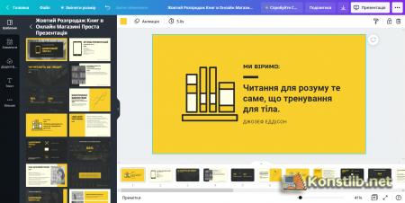 Вебінар «Зручні інструменти для створення презентацій»