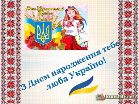 З Днем народження тебе, люба Україно!
