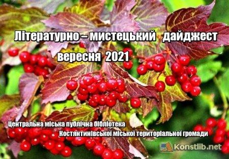 Літературно – мистецький   дайджест   вересня  2021