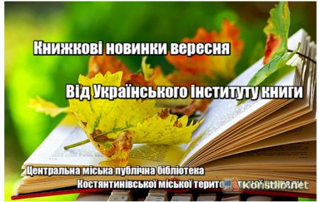 Книжкові новинки вересня
